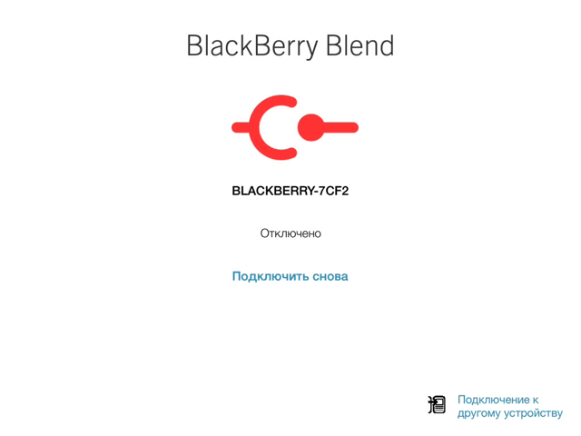 Blackberry Blend/ I can't connect-imageuploadedbycb-forums1420625279.564027.jpg