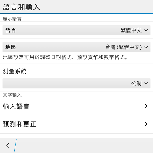 Traditional Chinese input!-img_20150824_233403.png