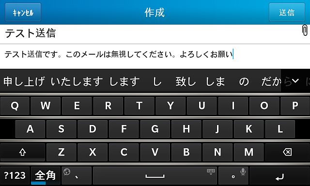 Japanese Input arrives on BB10...anyone know how to install on prev version OS?-img_00000066.png