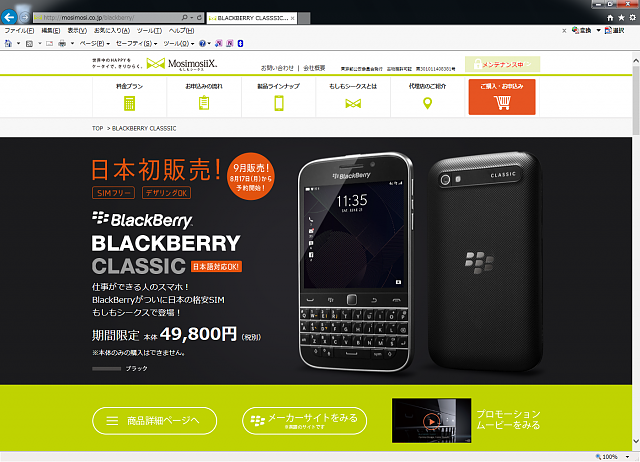 BlackBerry (Classic) will return to Japan on a small scale through MVNO.-mosiosiix.png