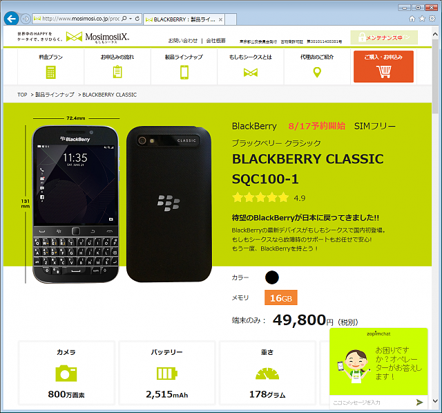 BlackBerry (Classic) will return to Japan on a small scale through MVNO.-mosimosi_sqc100-1.png