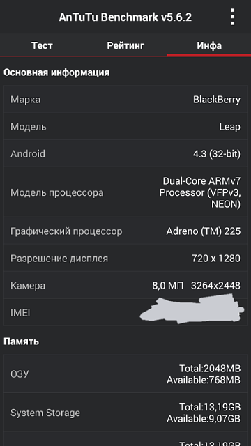 Does Blackberry Leap have GPU  305 or 225? (Adreno 225  or 305).-adr.png