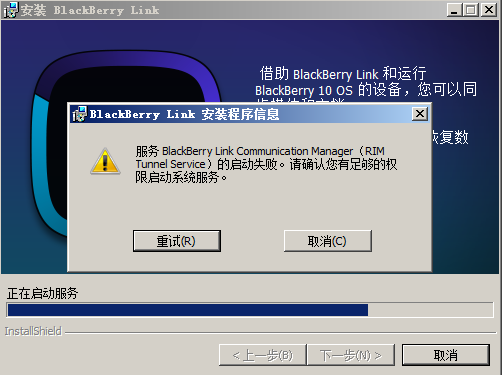 BB Link can not install successfully-bblink-.png