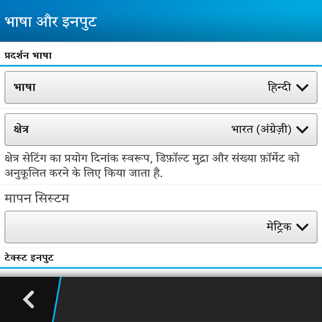 Is there a Hindi language available on BlackBerry Q5?-img_20140913_003809.png