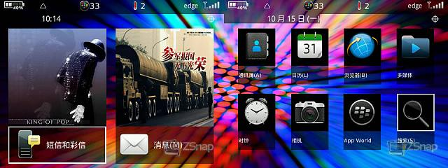 Imitation BB10 theme OS5, 9000-bb1.jpg