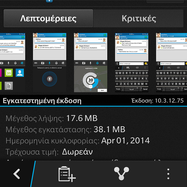 Just got the BBM update (10.3.12.75)-img_20140402_000430.png