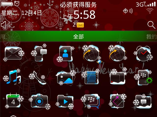 BlackBerry screen shot thread-9930-chinatelecom-02.jpg