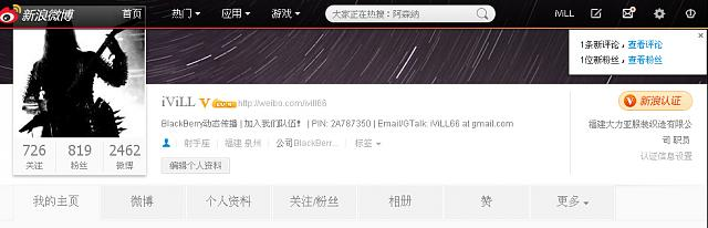 Need someone guide me to be a member of BlackBerry Social Fan Elite (SFE)-ivill-weibo.jpg